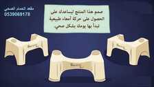 مقعد الحمام الصحي من خلال وضع القرفصاء الطبيعية علي المرحاض للتخلص من الامساك