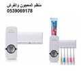 منظم المعجون والفرش لترتيب أغراض العناية بالأسنان والحفاظ عليها امنه بعيدة عن التلوث