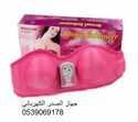 جهاز الصدر الكهربائي يعمل بالذبذبات لشد وتكبير الثدي بسرعه وبسهوله دون بذل مجهود