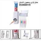 حامل فرش ومعجون الاسنان عملي جدا ومناسب للاستخدام في اى مكان