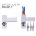 حامل فرش و معجون الاسنان يعمل بالضغط فلا يحتاج هذا الجهاز الى الكهرباء او الحجارة