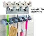حامل ومنظم الادوات المكانس والجاروف وجميع ادوات النظافة بشكل مرتب وانيق