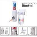 الحامل المطور للمعجون وحامل فرش الاسنان لتنظيم الفرش وترتيب حمامك