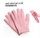 قفازات الجل لترطيب اليدين