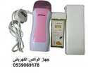 جهاز الواكس الكهربائى لازاله الشعر الزائد بسهولة وبطريقة سريعه وبسيطة