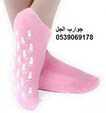 جوارب الجل لنعومة وترطيب القدمين وازاله الجلد الميت تماما بدون الحاجه الى اجهزة