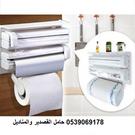 حامل القصدير والمناديل الحامل الثلاثي لتنظيم وترتيب ادواتك في المطبخ