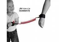 حزام حمايه الطفل للحفاظ على اطفالك والاطمئنان عليهم في الاماكن المذدحمة