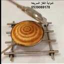 شواية الغاز السريعه لتحمير التوست والكنافه والحصول على طعام لذيذ في اسرع وقت