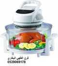 فرن الطهي البخاري الصحي لطهي الطعام بطريقة صحية في اسرع وقت