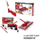 المكنسة الذكية الحمراء اللاسلكيه لتنظيف السجاد وجميع الاضيات بسهوله