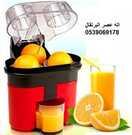 اله عصر البرتقال للحصول على عصير برتقال طبيعي ولذيذ في اسرع وقت