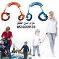 حزام امان الطفل لحماية اطفالك من الضياع في الاماكن المذدحمة والاطمئان عليهم