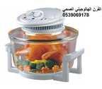 الفرن الهالوجيني الصحي لطهي الطعام على البخار بدون دهون او زيت بطريقه عمليه وبسيطة