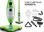الممسحة الخضراء البخارية لتنظيف وتعقيم الارضيات بالبخار وايضا العاب الاطفال