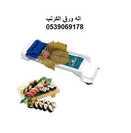 اله ورق الكرنب وورق العنب للف المحاشي بسرعه وبسهولة للحفلات والعزومات