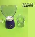 جهاز بخار الوجه لتنظيف الوجه والتخلص من المسام الواسعه في اسرع وقت