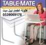 طاولة الطعام تيبل ميت الطاولة العمليه تصلح لمختلف الاستخدامات والاوقات