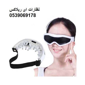نظارات اى ريلاكس للحصول على مساج ممتع ومريح جدا لمنطقه العين بالكامل