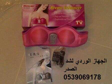 الجهاز الوردي لشد الصدر