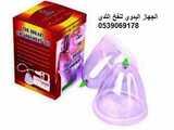 الجهاز اليدوي لنفخ الثدي