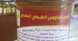 الصابون الطبيعي المغربي