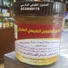 الصابون الطبيعي المغربي لتفتيح وتبييض البشرة والحصول على تنعيم للبشرة