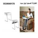 الطاولة الصحيه تيبل ميت عمليه ومريحه جدا ومفيده لجميع الاستخدامات