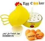 جهاز الدجاجة لسلق البيض بشكل مميز وطريقة سهلة ومحببه للاطفال