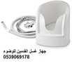 جهاز غسل القدمين للوضوء لراحه كبار السن وايضا الحوامل وغسل القدم بسهولة