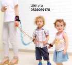 حزام الطفل لربط الطفل بالام او الاب لحمايته من الضياع فى الاماكن المذدحمة
