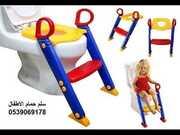 سلم حمام الاطفال لتدريب الاطفال الصغار على استخدام الحمام بصورة لطيفه وسهلة