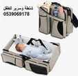 شنطة وسرير للطفل