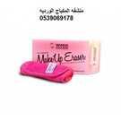 منشفه المكياج الورديه لتنظيف الوجه و التخلص من المكياج فقط بتبليلها بالماء