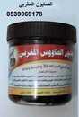 الصابون المغربي لتفتيح البشرة وتوحيد لون الجسم وتفتيح جميع المناطق