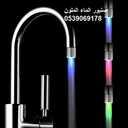 صنبور الماء الملون يقوم بتلوين المياه وتغير لونها حسب درجه حرارة الماء
