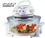 فرن كهربائي صحي لطهى الطعام بدون الحاجه لاستخدام الدهون او الزيوت