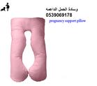 وسادة الحمل الداعمه علي شكل حرف يو لدعم بطن الحامل اثناء النوم