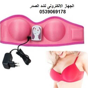 الجهاز الالكترونى لشد الصدر