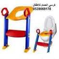 كرسي الحمام للاطفال وسلم في نفس الوقت لتعويد الاطفال علي استخدام الحمام