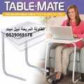 الطاولة المريحة تيبل ميت الطاولة العمليه للكبار والاطفال تصلح لجميع الاغراض