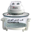 الفرن الصحي الكهربائى لطهى الطعام بصورة صحيه بدون استخدام اى زيوت او دهون