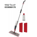 الممسحة البخاخه لتنظيف وتطهير الارضيات وتعقيمها بطريقة سهله وبسيطة