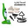 الممسحة البخاريه لتنظيف وتعقيم الارضيات ولعب الاطال وجميع ادواتك بالبخار