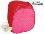 جهاز الساونا المنزلى لتخسيس الجسم والاستفاده بجميع فوائد البخار بسهولة