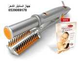 جهاز انستايلر الشعر