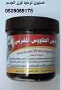 صابون توحيد لون الجسم صابون الطاووس المغربي مع الليفه المغربيه الرائعه