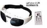 نظارات مساج العين اي ريلاكس للحصول على مساج رائع ومريح للعيون