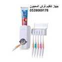 جهاز تنظيم فرش المعجون وايضا معجون الاسنان ف مكان واحد بشكل مرتب وجميل