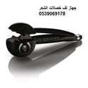 جهاز لف خصلات الشعر